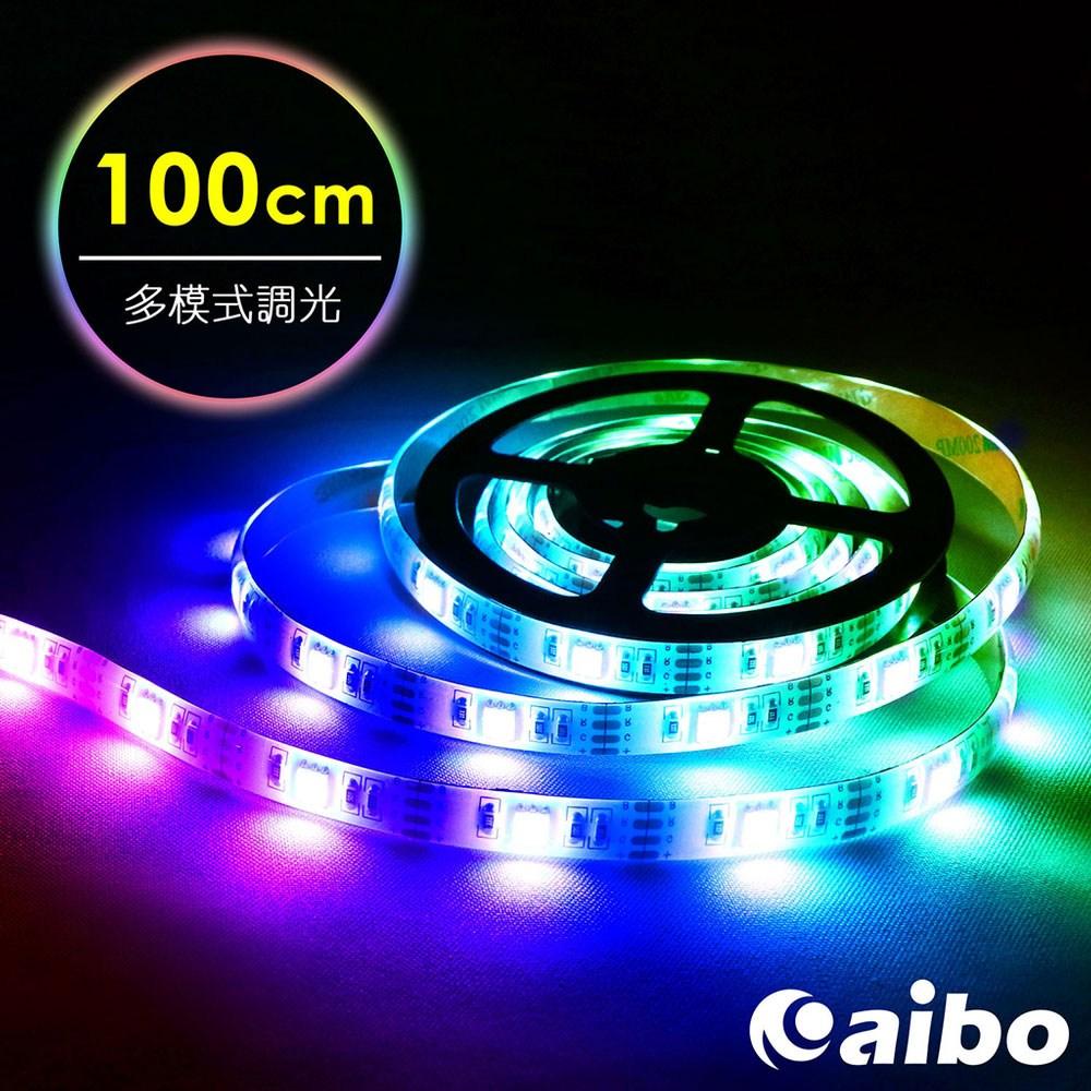 【aibo】LIM7 USB黏貼式RGB全彩LED防水軟燈條100cm