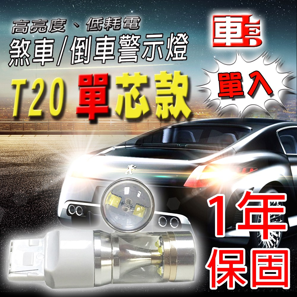 車的LED 勁亮 T20單芯 6LED 魚眼燈 30w 白光 (單入)