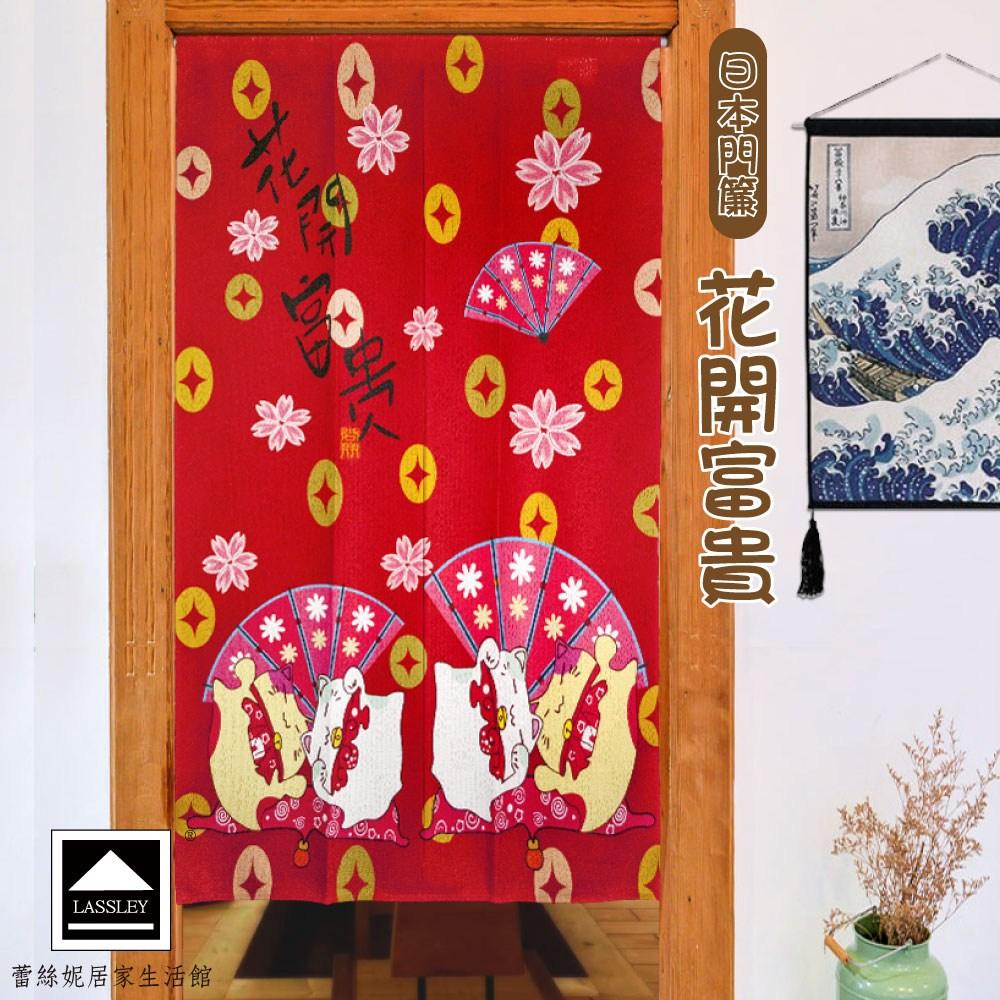 【LASSLEY】日本門簾-花開富貴 85X150cm(日式 和風)