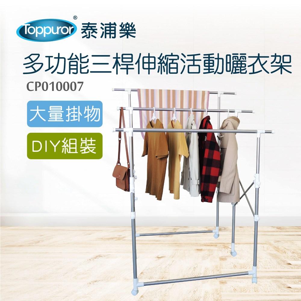 【Toppuror 泰浦樂】多功能不鏽鋼三桿伸縮活動曬衣架