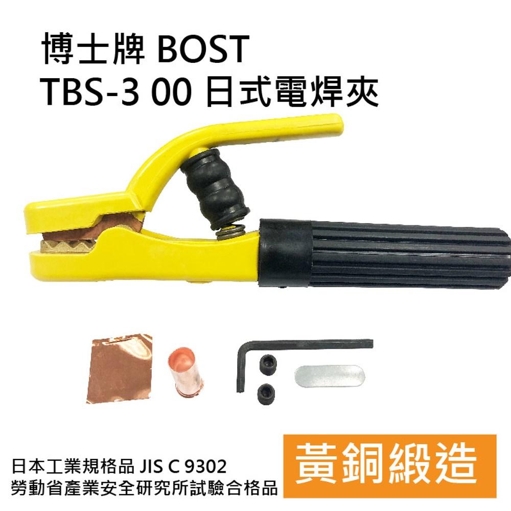 【BOST】日式電焊夾 TBS-300