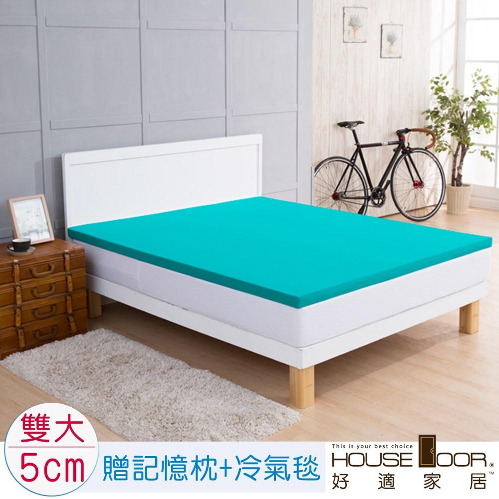 House Door 吸濕排濕布套5cm乳膠床墊超值組-雙大(青碧藍)