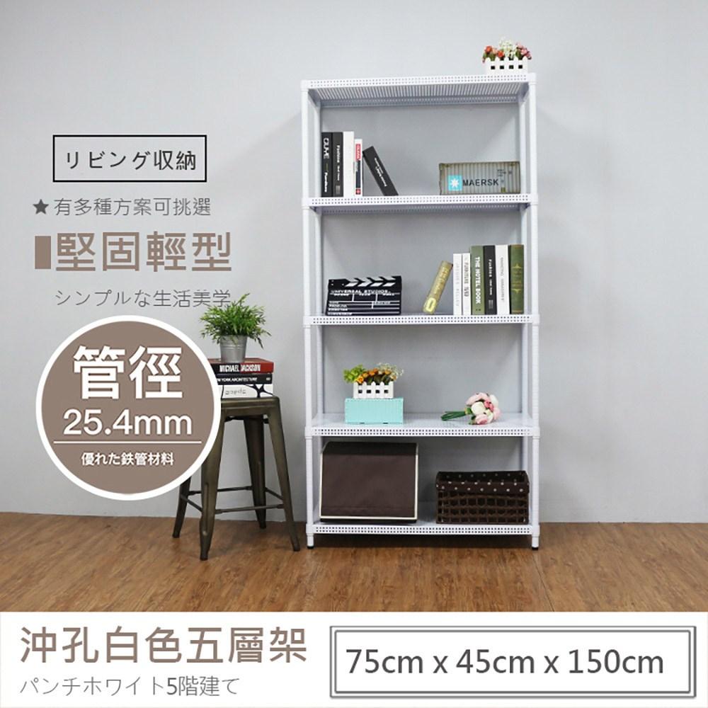 【探索生活】 75X45X150公分 荷重型烤漆白沖孔五層鐵板層架