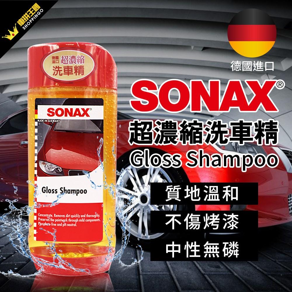 SONAX 超濃洗車精 500ml