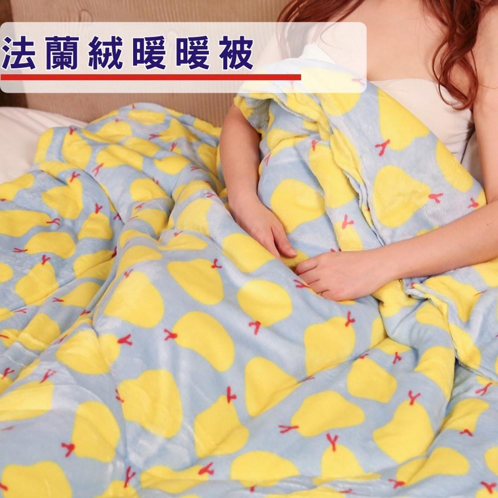 【BuyJM】小香梨法蘭絨暖暖被/棉被黃色