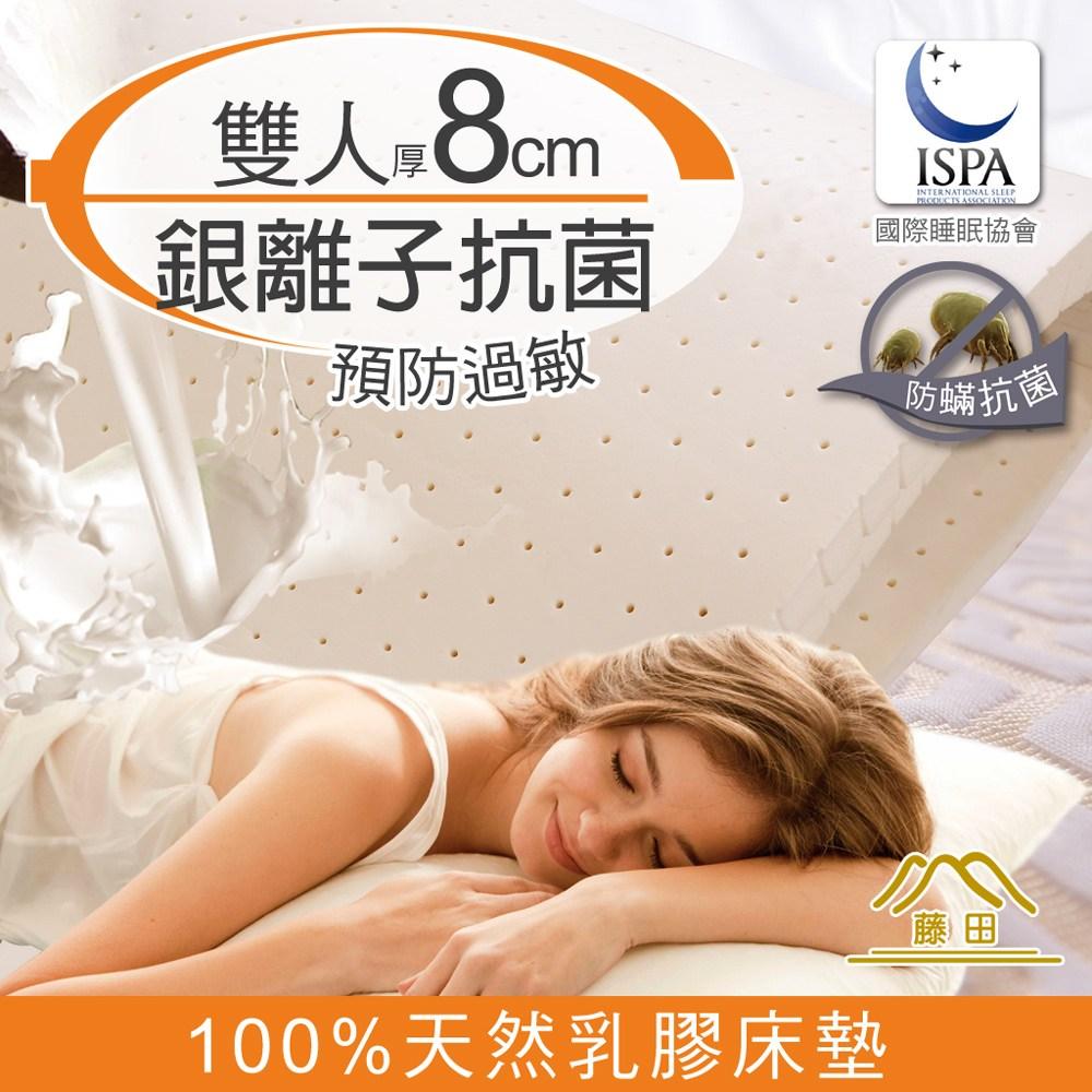 【日本藤田】Ag+銀離子抗菌舒柔天然乳膠床墊8cm(雙人)