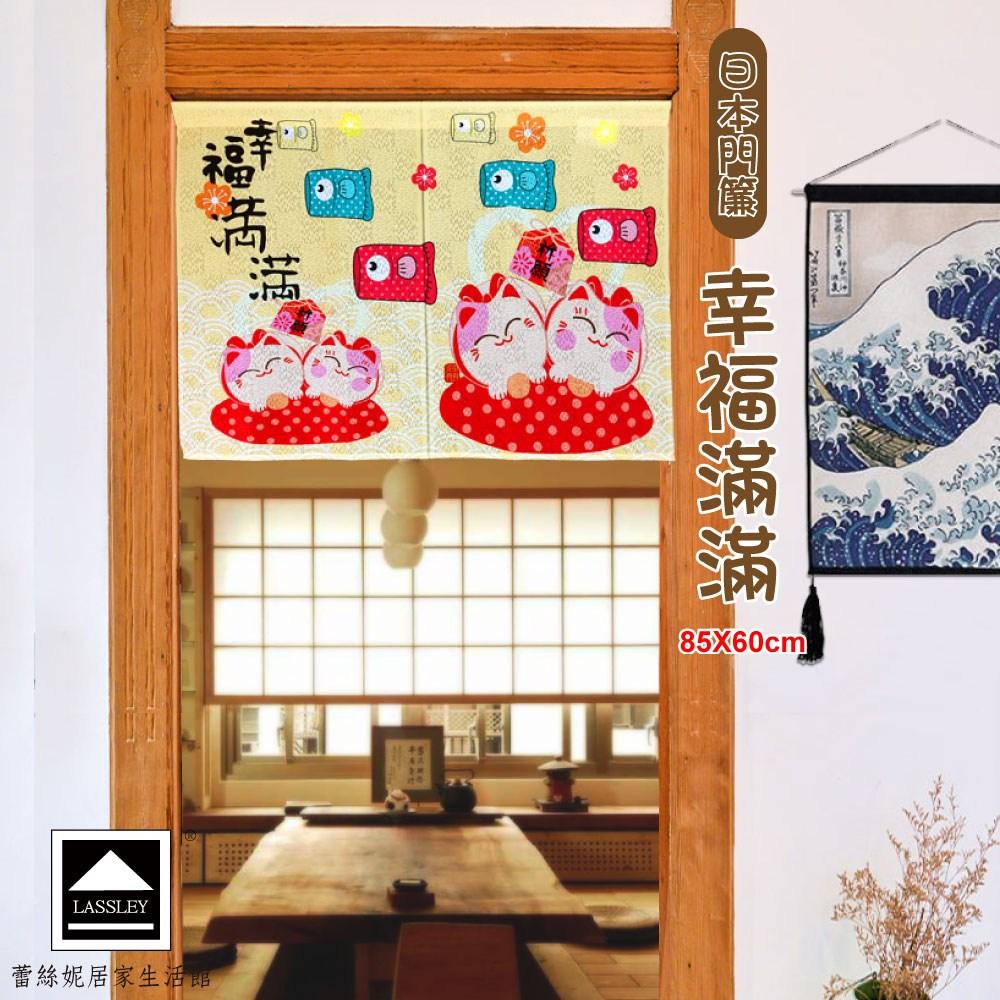 【LASSLEY】日本門簾-幸福滿滿85X60cm(日式 和風 招財)