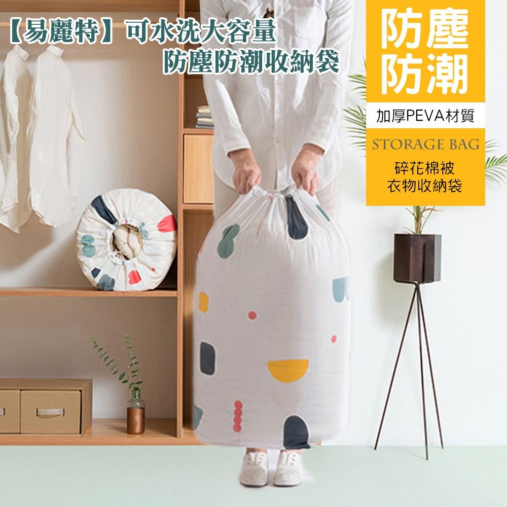 【易麗特】可水洗大容量防塵防潮收納袋(1入)