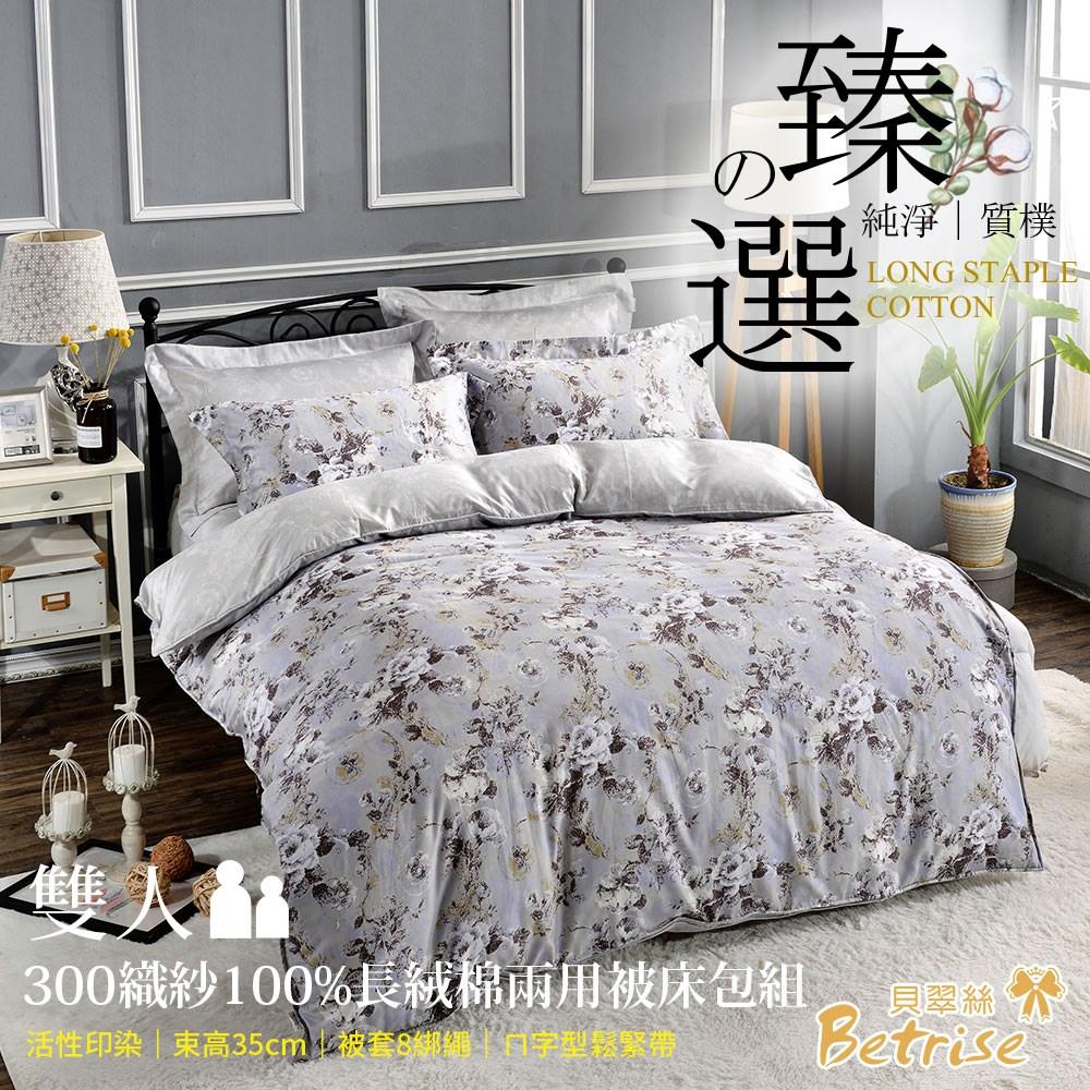 【Betrise靜謐時分】雙人 300織精梳長絨棉四件式兩用被床包組