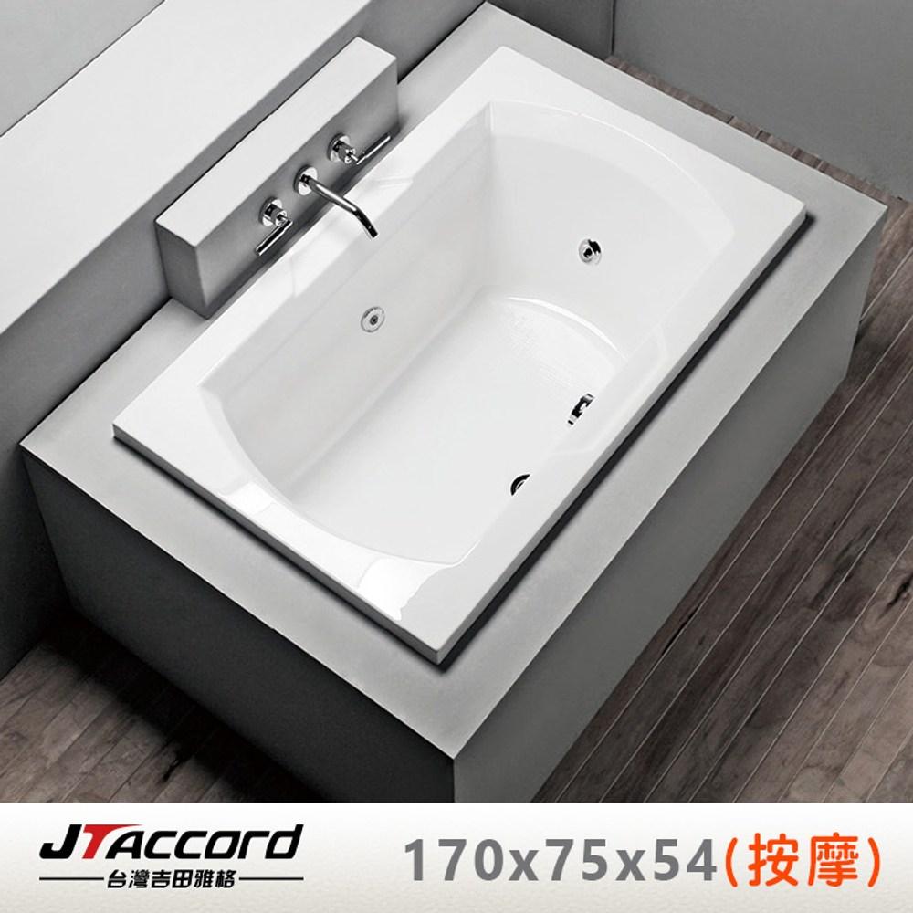 【台灣吉田】T126-170 長方形壓克力按摩浴缸170x75x54cm