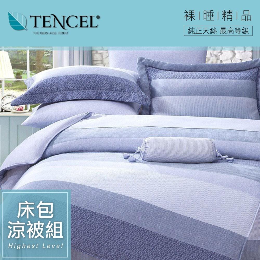 【貝兒居家寢飾生活館】頂級100%天絲鋪棉涼被床包組(特大雙人/麻趣布洛藍)