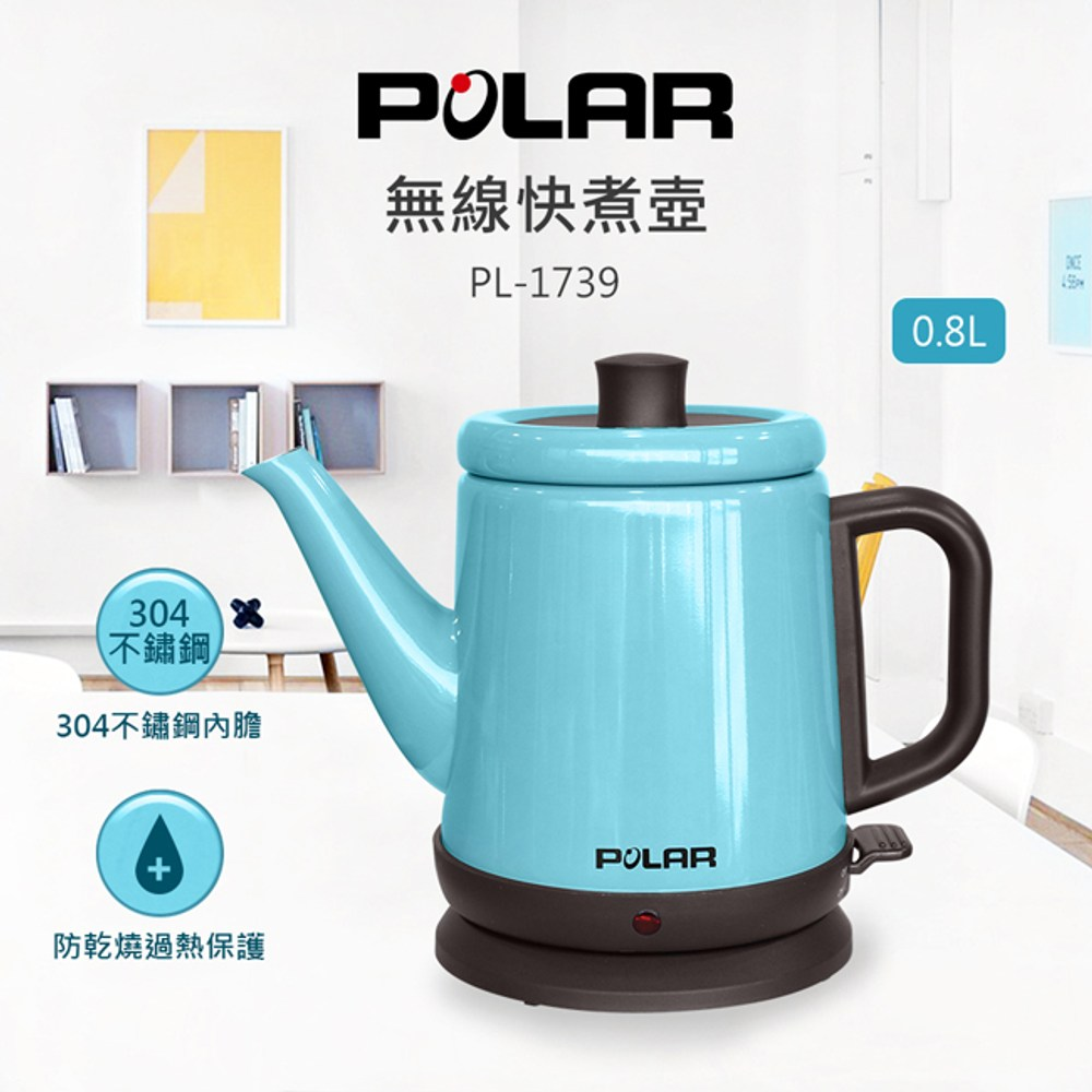 【POLAR普樂】0.8L不鏽鋼快煮壺(藍) PL-1739