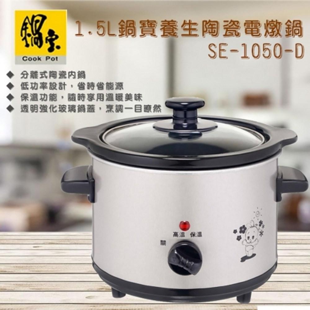 鍋寶 1.5公升養生陶瓷電燉鍋 SE-1050-D
