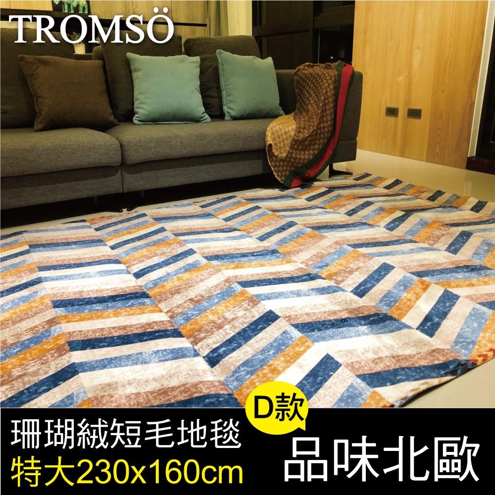 TROMSO珊瑚絨短毛地毯-特大D品味北歐230x160cm