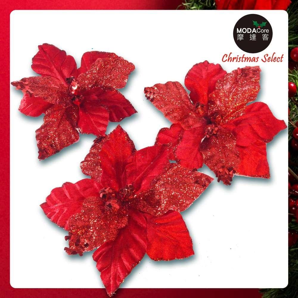 摩達客花藝★20cm大聖誕花材擺飾插飾*3朵入 (浪漫紅色系)★插花