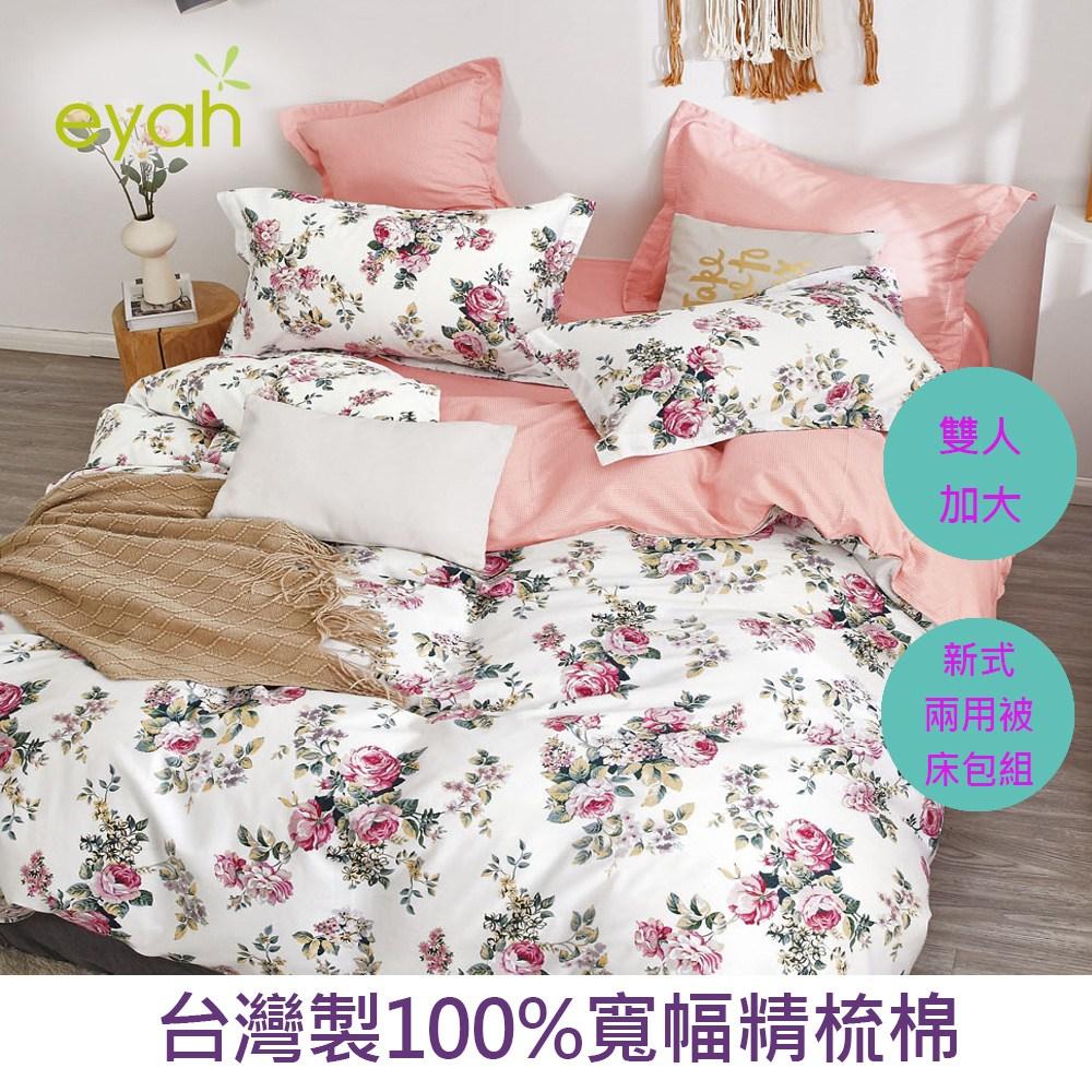 【eyah】台灣製寬幅精梳純棉新式兩用被雙人加大床包五件組-紅色愛情花