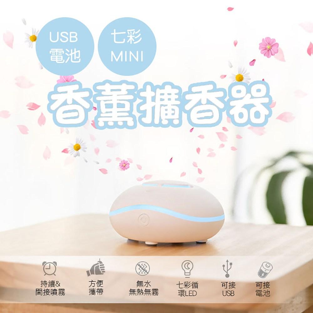 日本熱銷USB免加水香薰擴香器日本熱銷USB免加水香薰擴香器