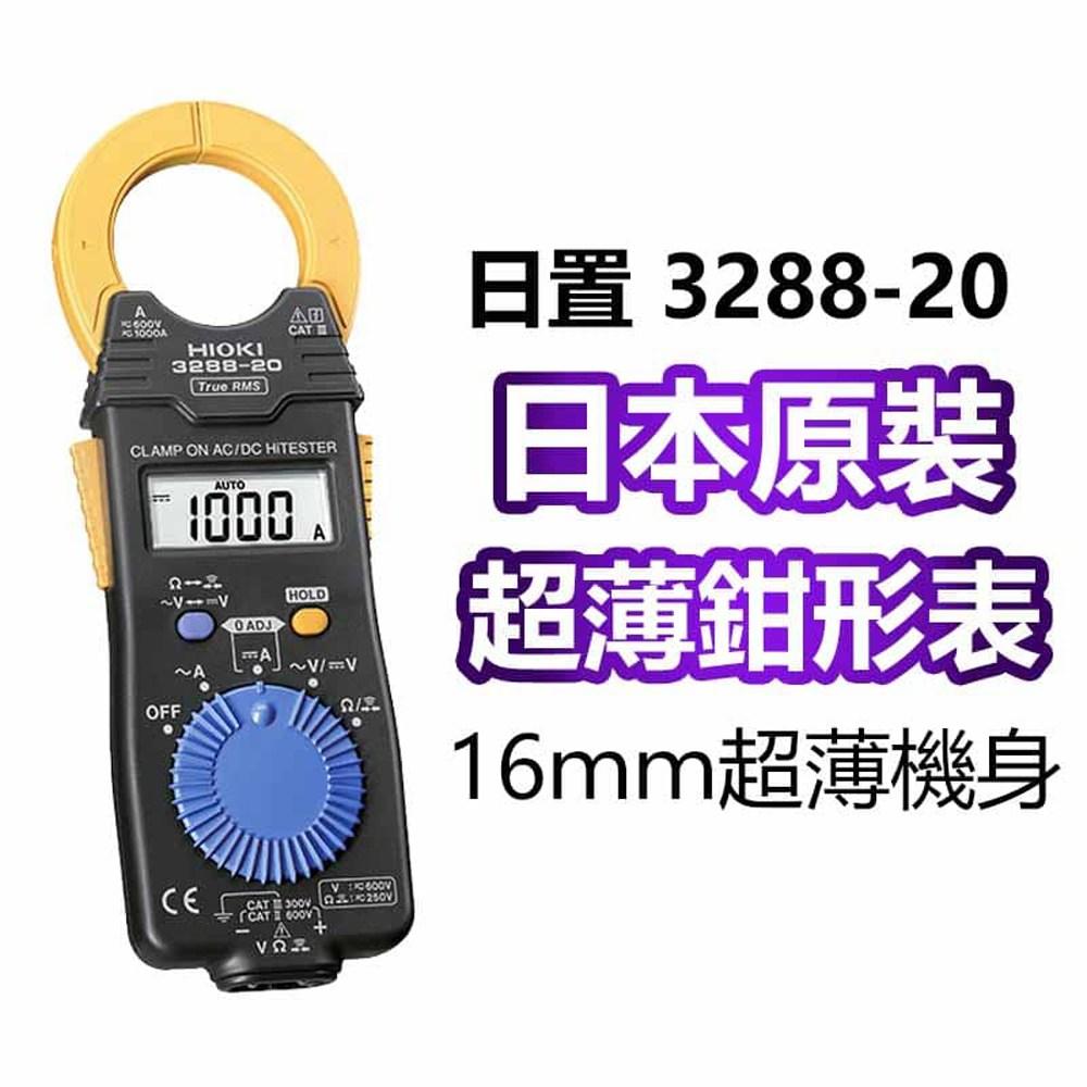 【HIOKI】卡片型電流勾表- 3288-20