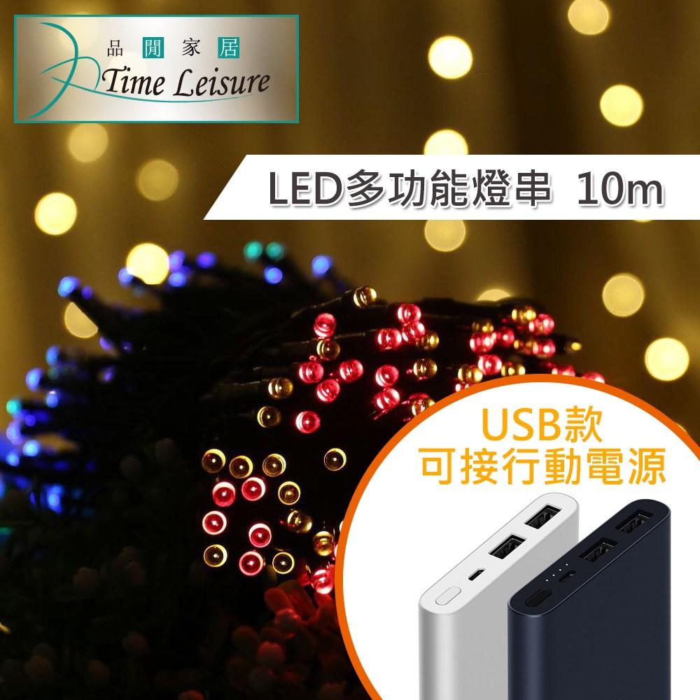 Time LeisureLED派對USB耶誕聖誕燈飾串(彩色/10M)