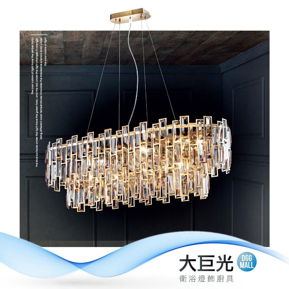 【大巨光】華麗風-E14-9燈水晶燈吊燈(ME-0301)