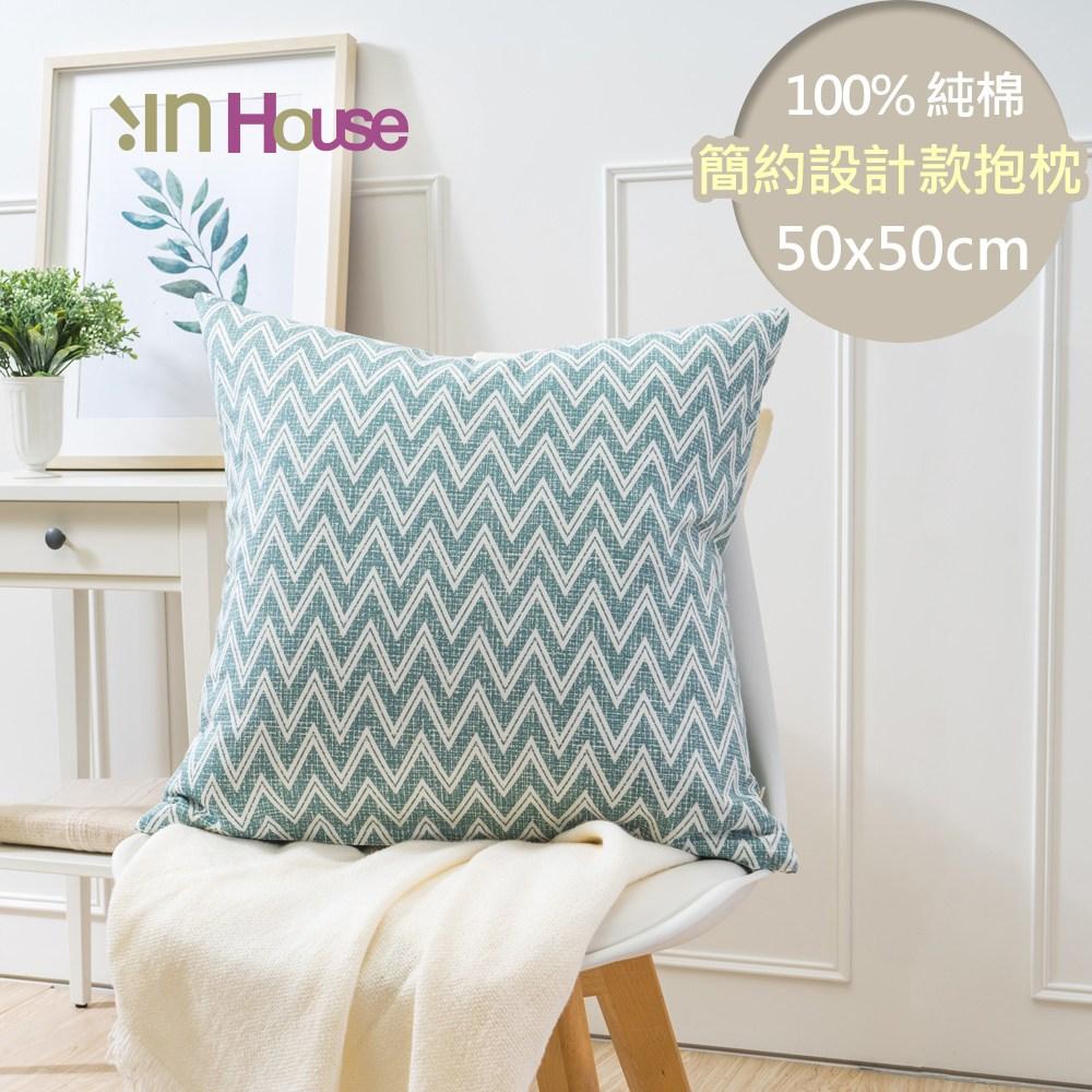 IN HOUSE-簡約系列抱枕-閃電紋(水藍-50x50cm)