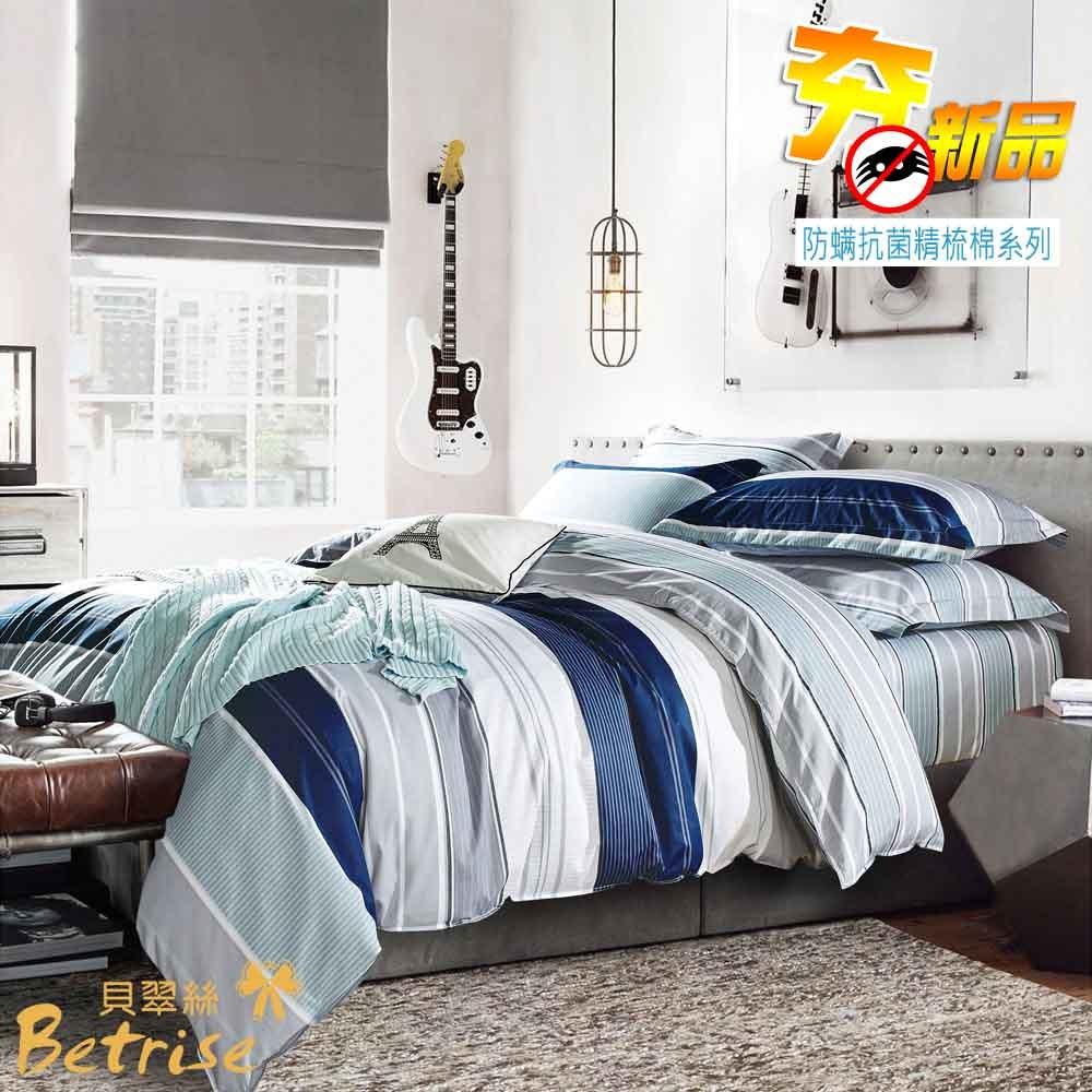 【Betrise生活曲調】加大防蹣抗菌100%精梳棉四件式兩用被床包組