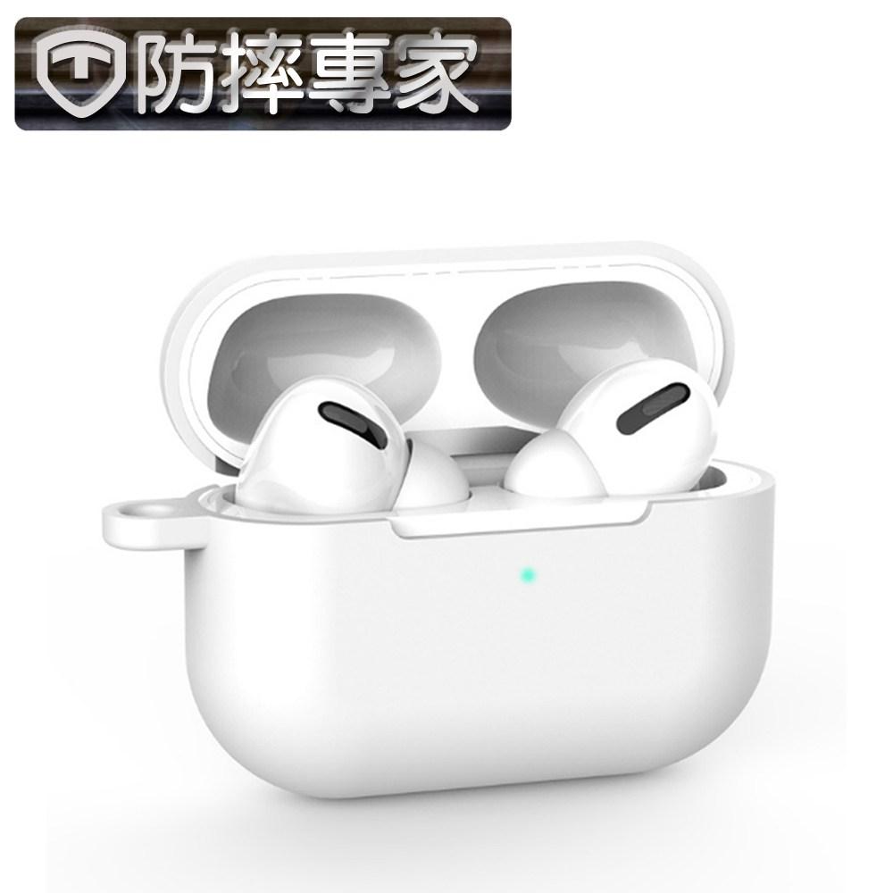 防摔專家 蘋果AirPods Pro藍牙耳機專用矽膠防摔保護套 白