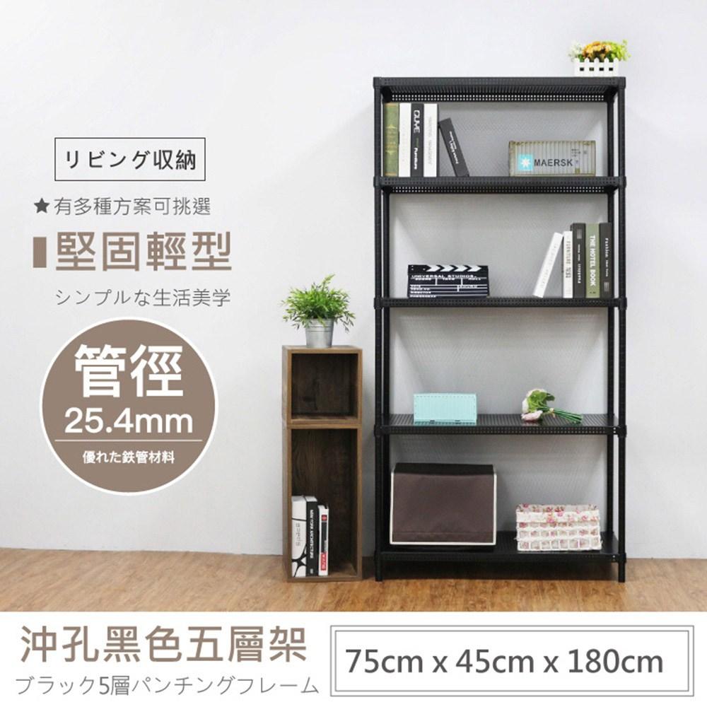 【探索生活】 75X45X180公分 荷重型烤漆黑沖孔五層鐵板層架