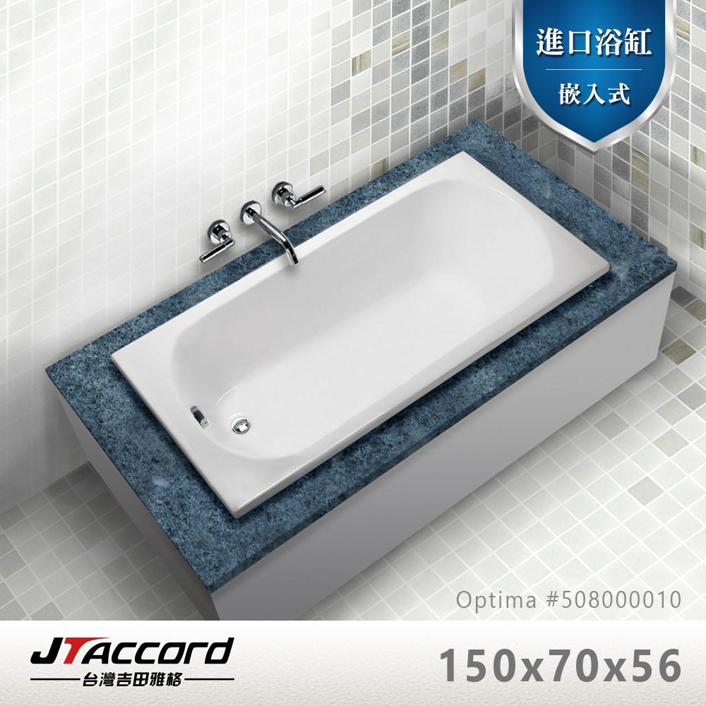 【台灣吉田】OP 壓克力進口浴缸(單一尺寸空缸)