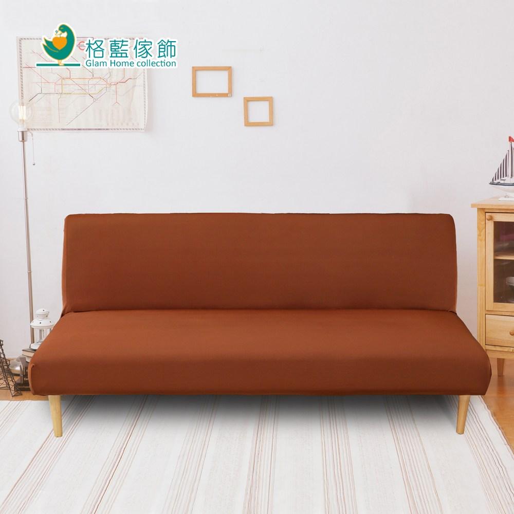 【格藍傢飾】典雅涼感無扶手沙發床套-咖(2人)