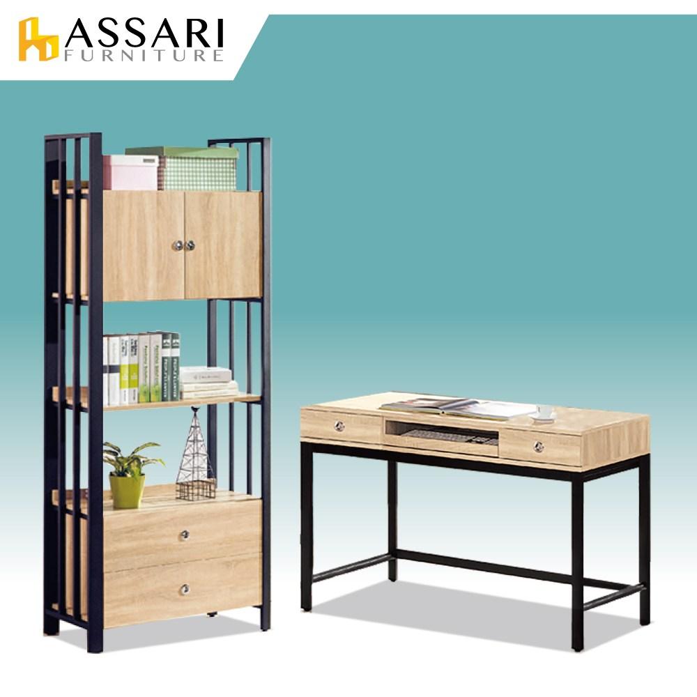 ASSARI-鋼尼爾書房二件組(4尺電腦桌+3x7下抽書櫃)