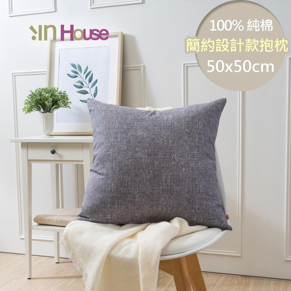 IN-HOUSE-百搭純色抱枕-黑灰(50x50cm)