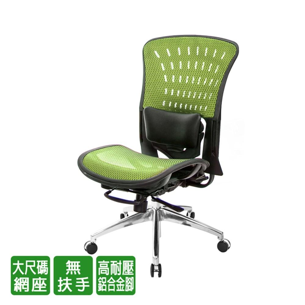 GXG 短背全網 電腦椅 (鋁腳/無扶手) TW-81Z8 LUNH訂購後備註顏色