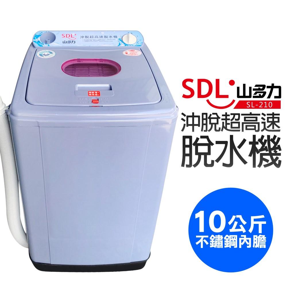 【SDL 山多力】10公斤沖脫超高速脫水機(SL-210)