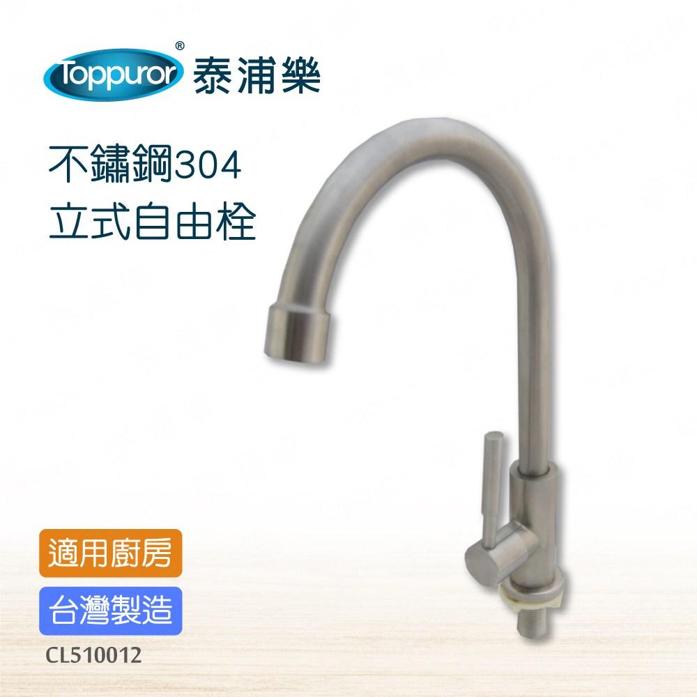 【Toppuror 泰浦樂】不鏽鋼304立式自由栓(CL510011)