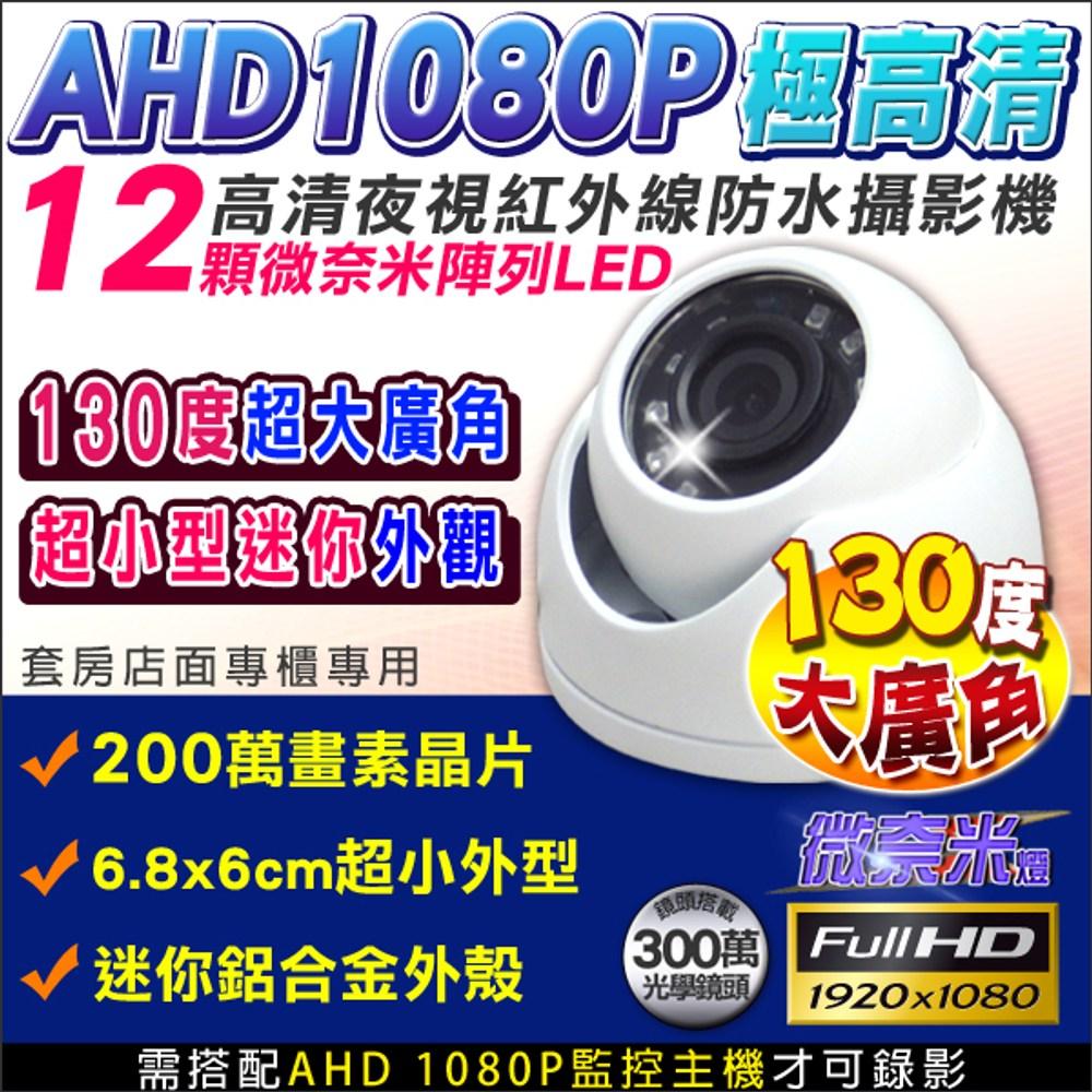 【KingNet】監視器攝影機 AHD 1080P 大廣角半球