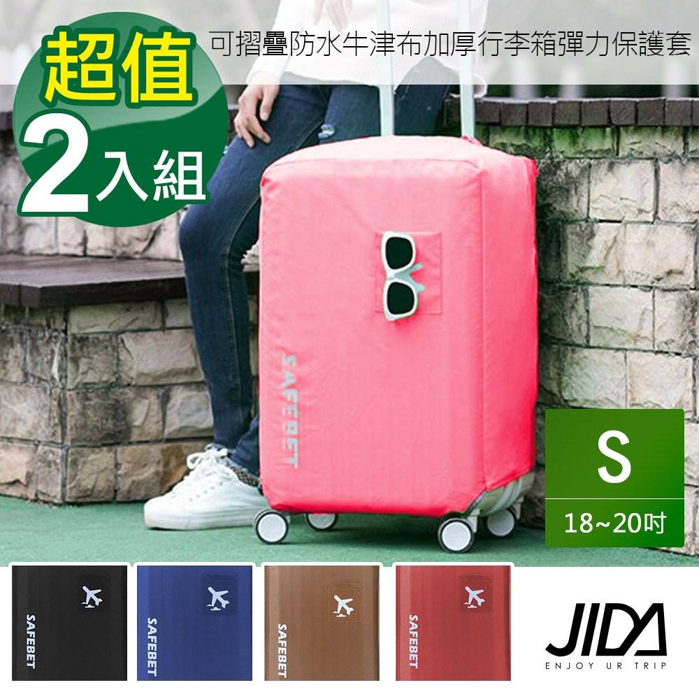 【韓版】可摺疊防水牛津布加厚行李箱彈力保護套(18-20吋)(2件組)藍色+粉色