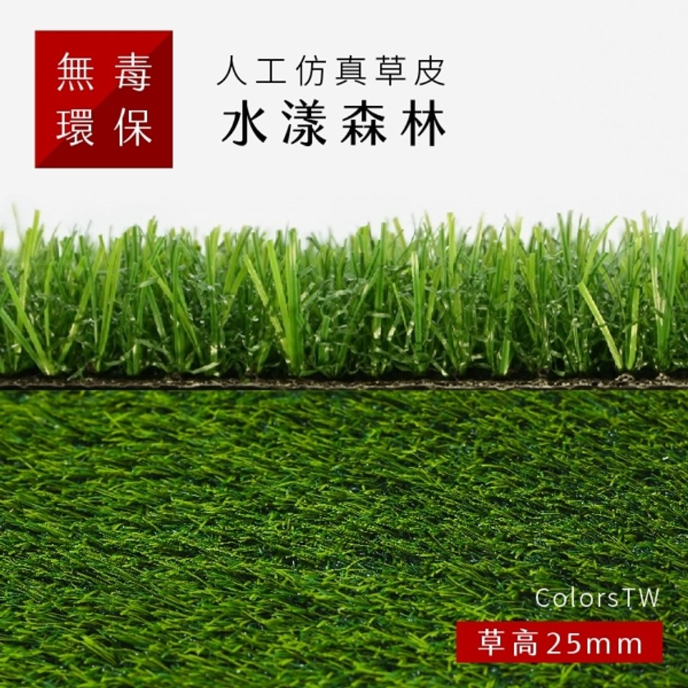 仿真草皮 水漾森林 尺寸1X1m 人工草皮