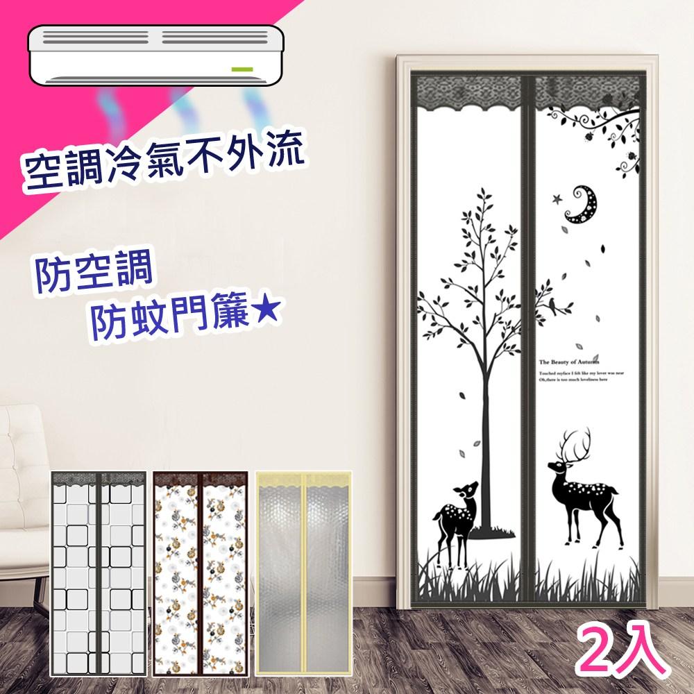 【三房兩廳】冷氣空調魔術貼防蚊門簾-90x210cm(麋鹿2入)