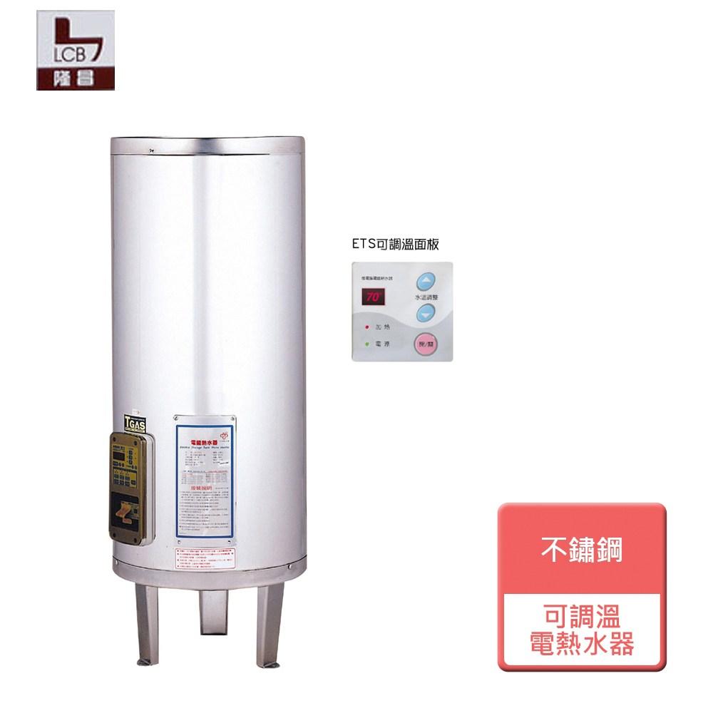 【LCB 隆昌】封閉式絕緣電熱水器-無安裝-EST020-2