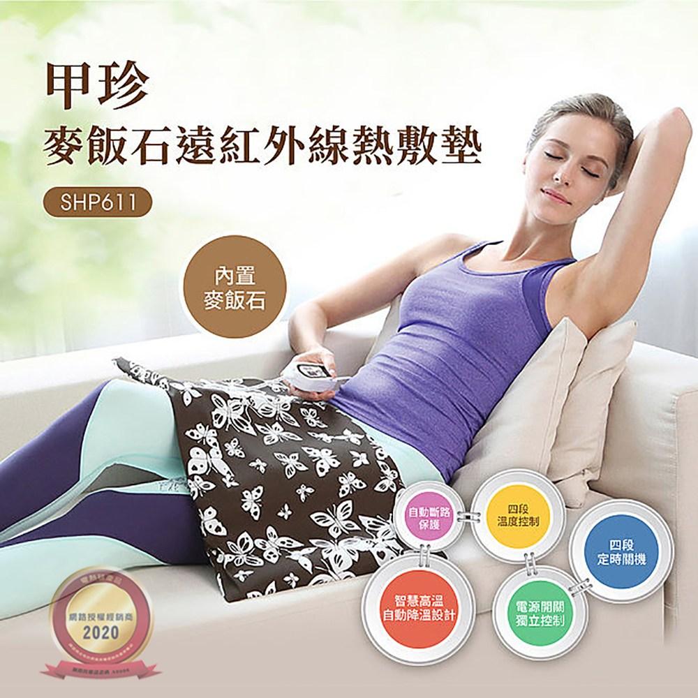 韓國甲珍 麥飯石遠紅外線熱敷墊/熱敷毯 SHP611