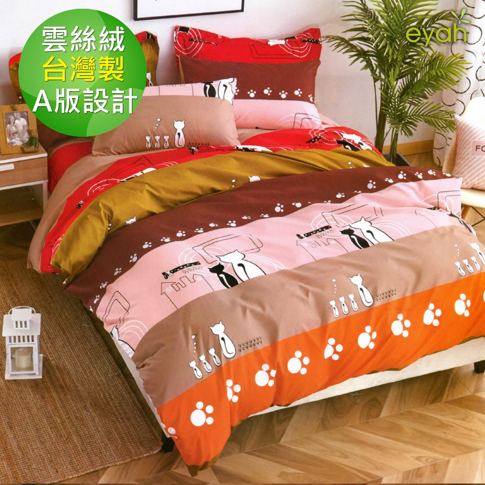 【eyah】MIT超細雲絲絨單人床包被套三件組-情侶貓咪