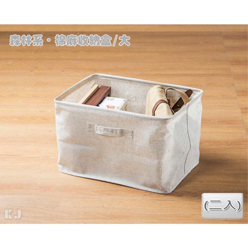 【森林系】棉麻.收納盒(大)(二入)