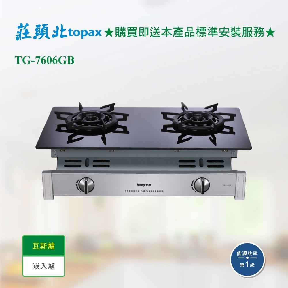 【莊頭北】TG-7606GB 一級節能雙環旋烽爐頭崁入爐_天然瓦斯