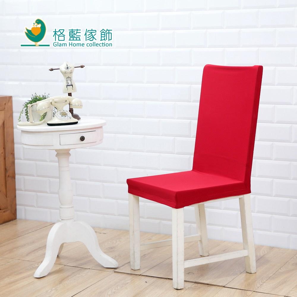 【格藍傢飾】典雅餐椅套-紅(涼感)