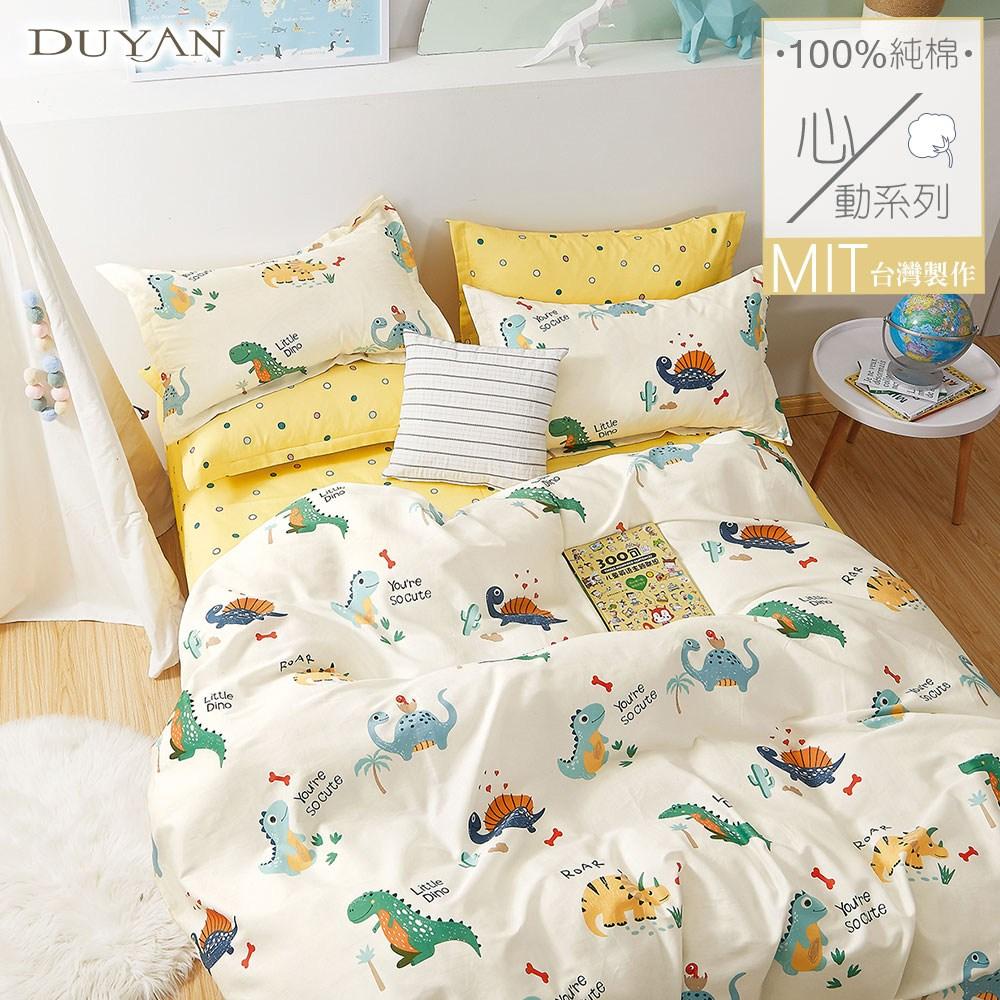 《DUYAN 竹漾》100%精梳純棉單人床包被套三件組-恐龍樂園