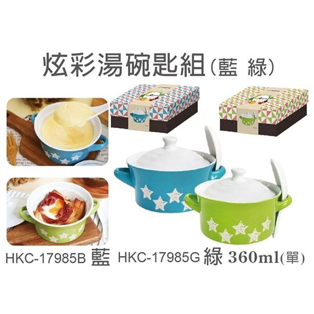 妙管家 炫彩獨享杯湯杯組附匙360ml HKC-17985