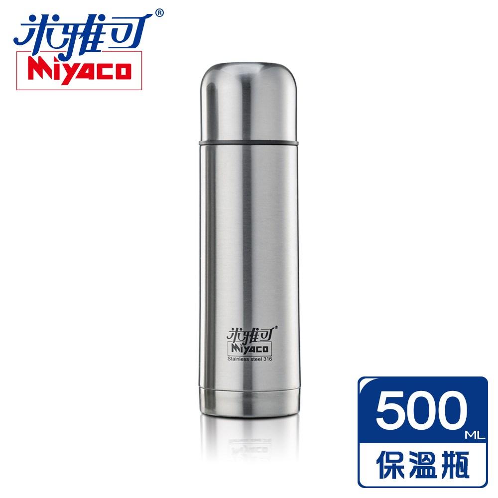 【米雅可 Miyaco】經典#316不銹鋼子彈型真空保溫瓶 500ml