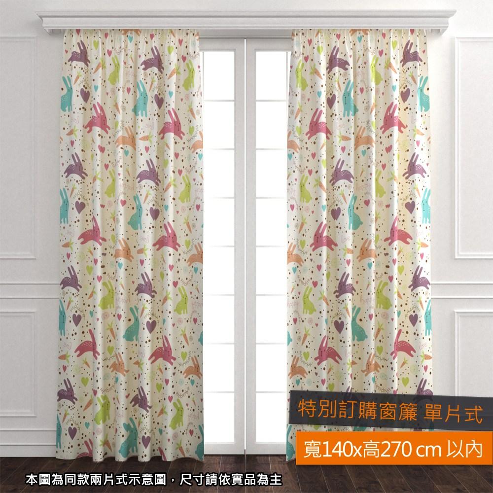 EZSO 小兔防蹣抗菌遮光特別訂購窗簾 單片式 寬140x高270cm以內