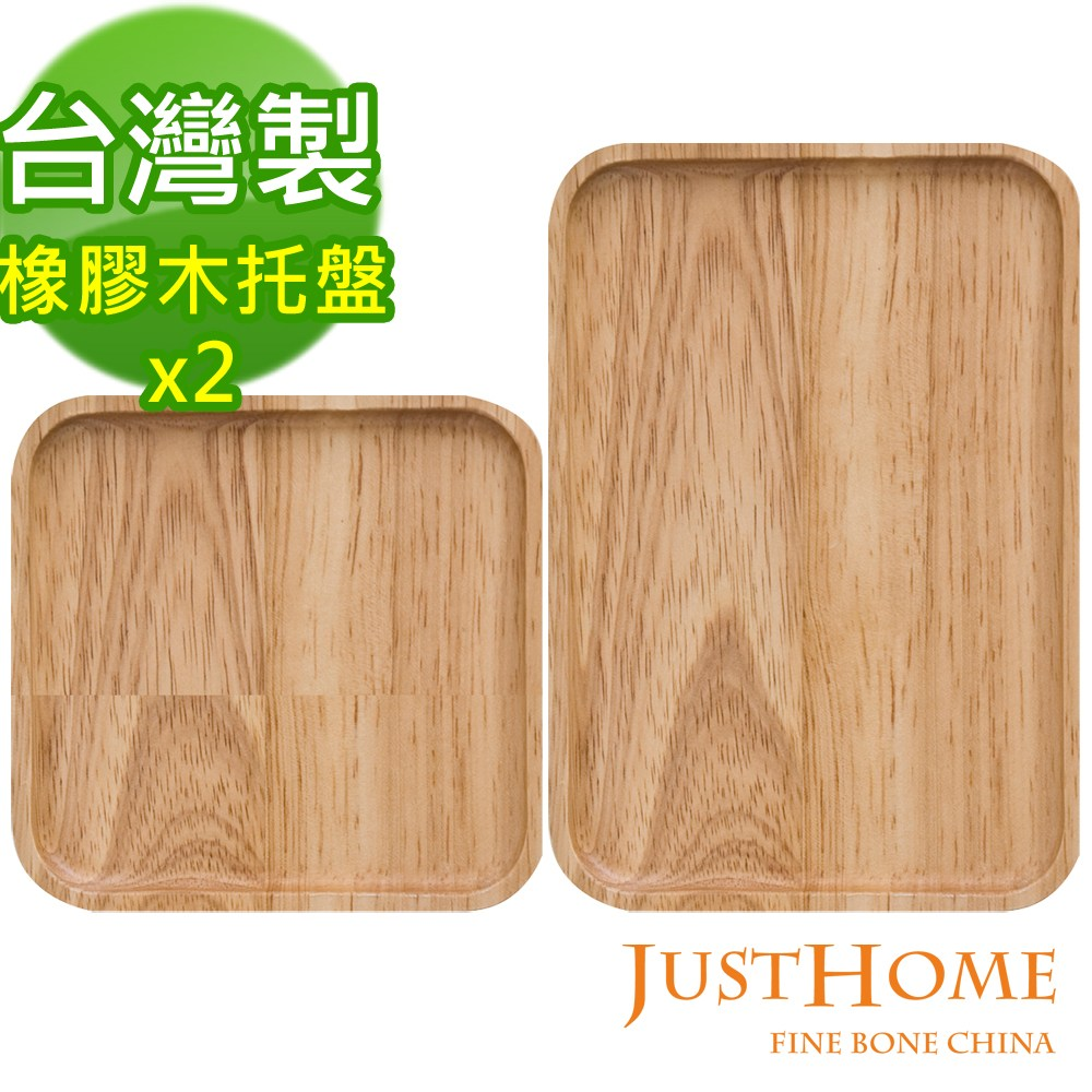 Just Home台灣製橡膠原木方型托盤2件組(2種尺寸)